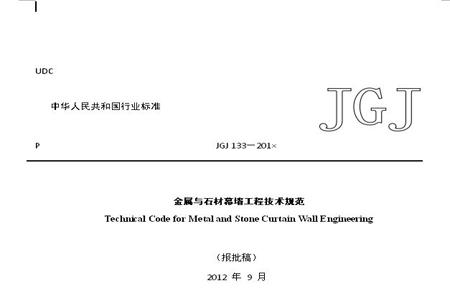 金属与石材幕墙工程技术规范-JGJ133-2013(含条文说明)第三章,在线阅读