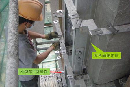 石材幕墙安装方法