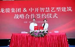 新签深圳龙骏集团战略合作项目