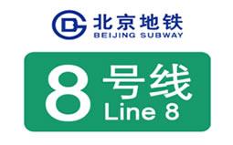 新签北京市地铁8号线天桥幕墙设计项目