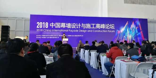 第一届中国幕墙设计与施工高峰论坛之我见