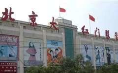 北京大红门会展中心幕墙设计案例