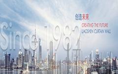 上海辽申幕墙工程有限公司长春分公司