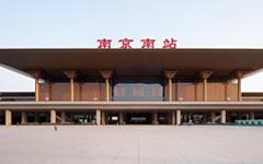 南京南站框架式玻璃幕墙设计案例
