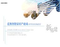 新基建――河南蓝奥大数据智能家居产业园