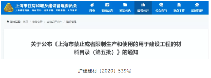 上海动真格了,传统外墙保温系统几乎全被禁用和限制!