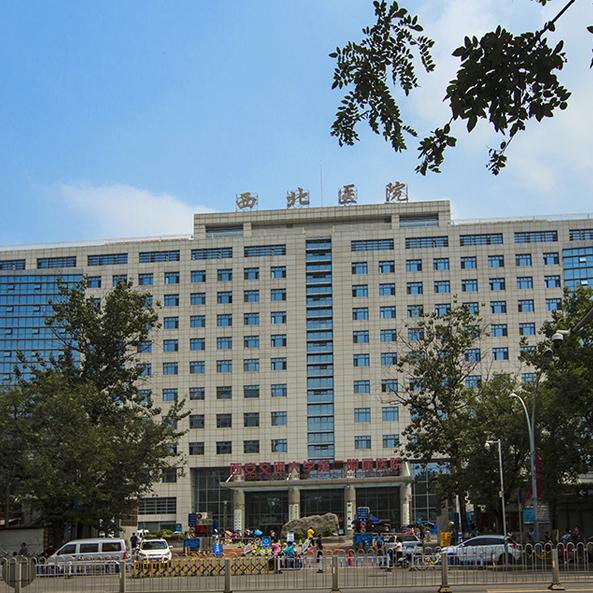陕西西安交通大学医学院第二附属医院