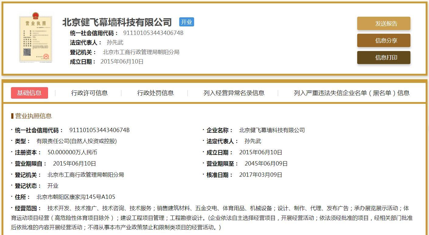 北京健飞幕墙科技有限公司资质