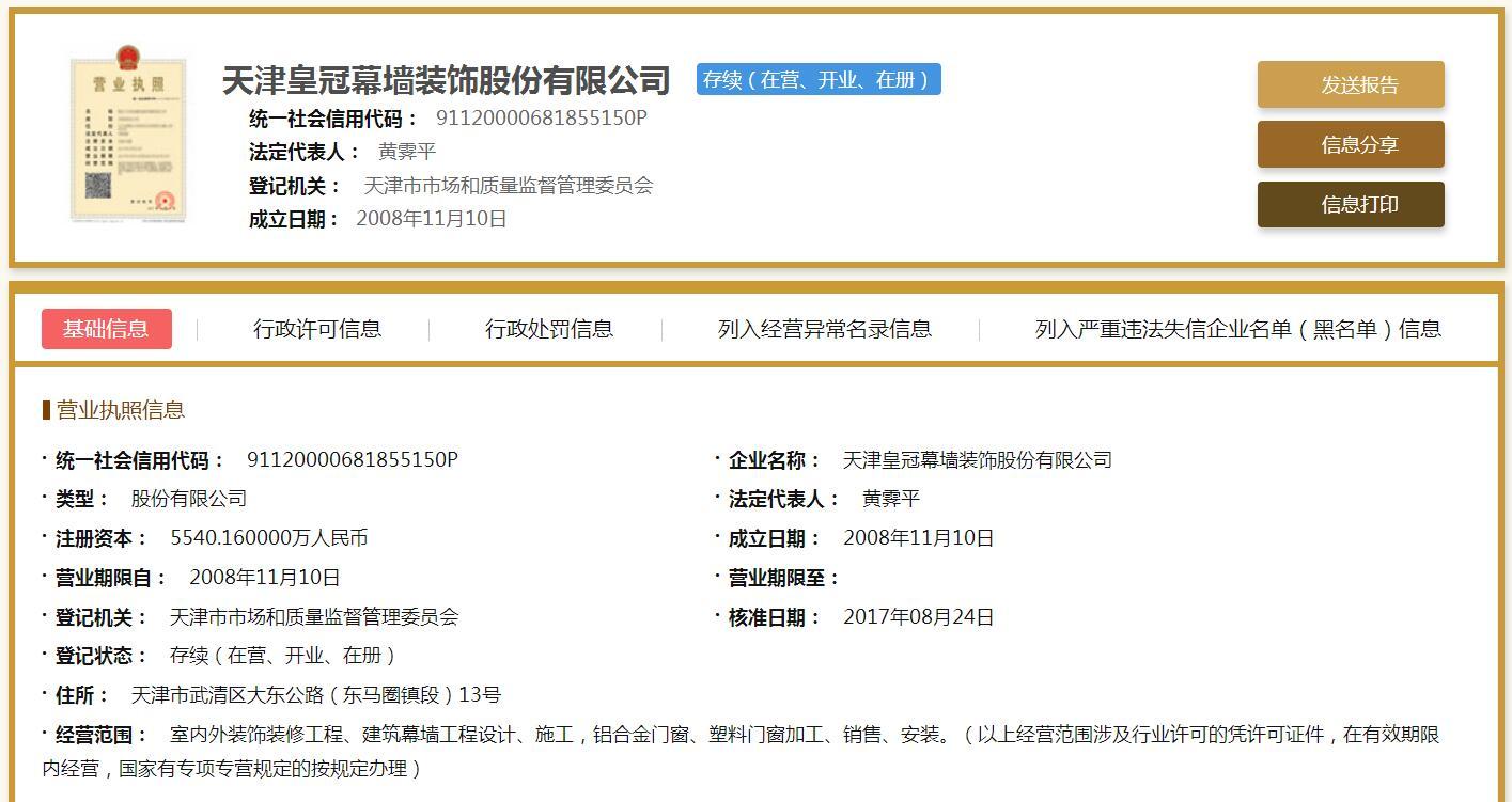天津皇冠幕墙装饰股份有限公司资质