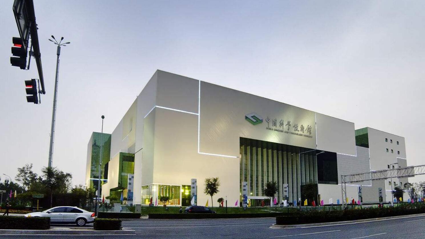 中国科学技术馆玻璃幕墙、球形幕墙设计效果图