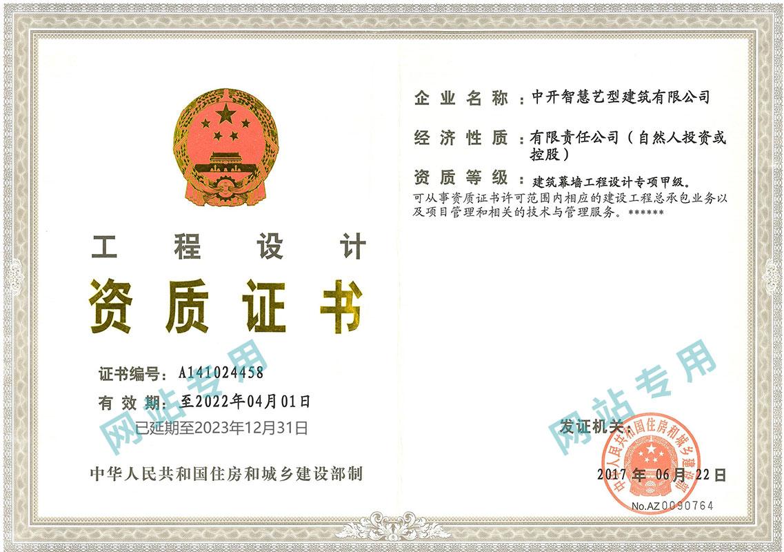 中开建筑|工程设计资质证书(甲级)