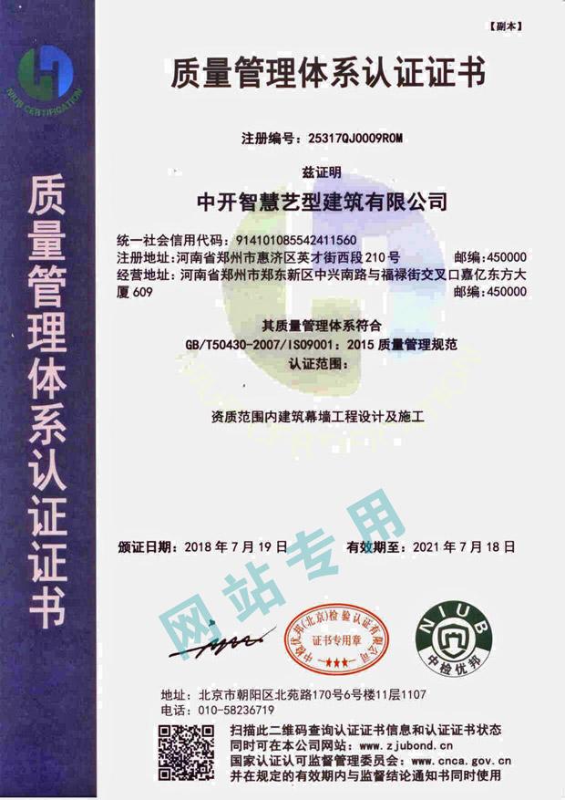 中开建筑|质量管理体系认证证书