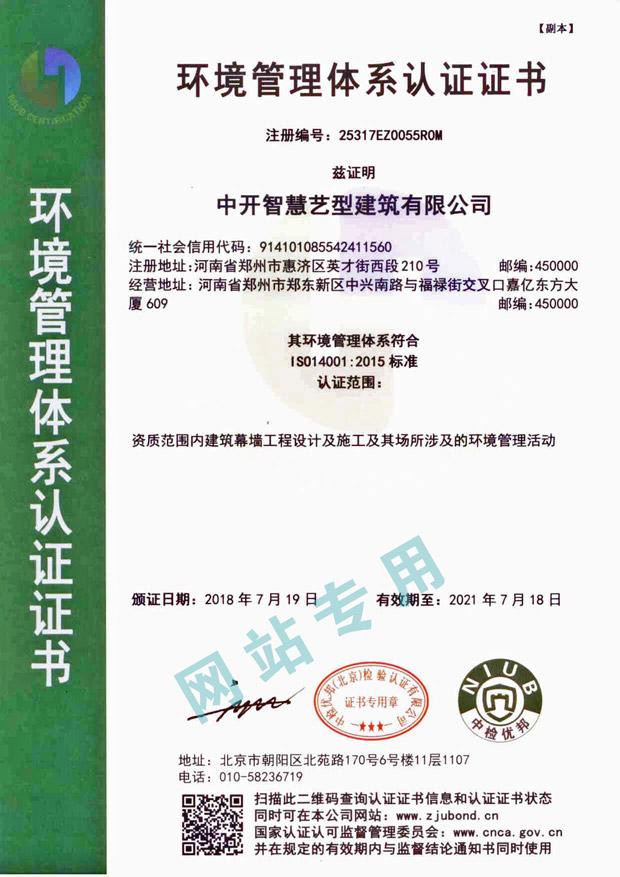 中开建筑|环境管理体系认证证书