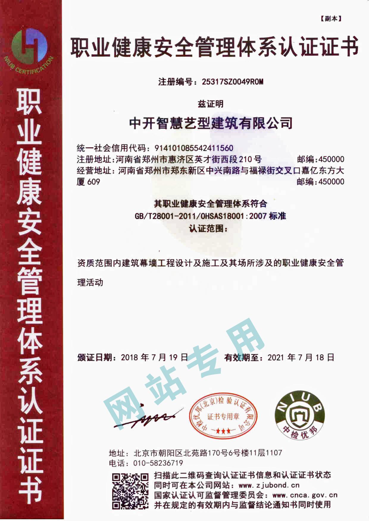 中开建筑|职业健康认证证书