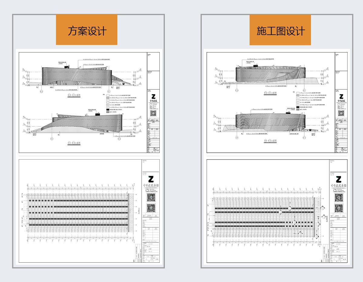 设计施工图