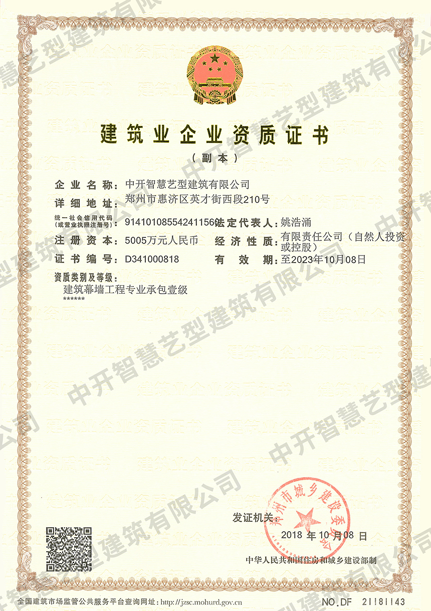 建筑业企业资质证书(一级)