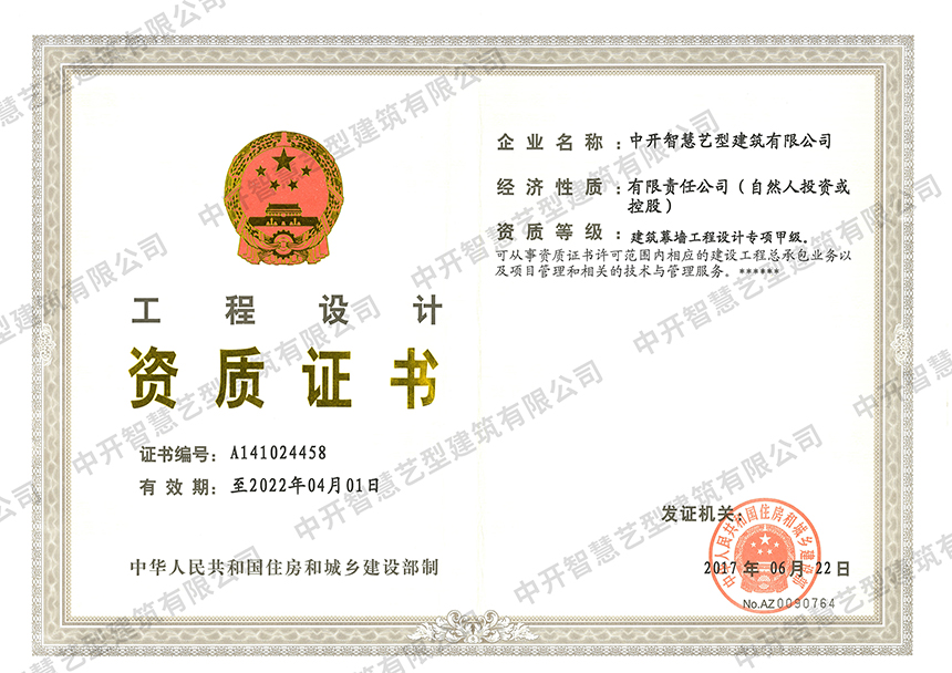 工程设计资质证书(甲级)