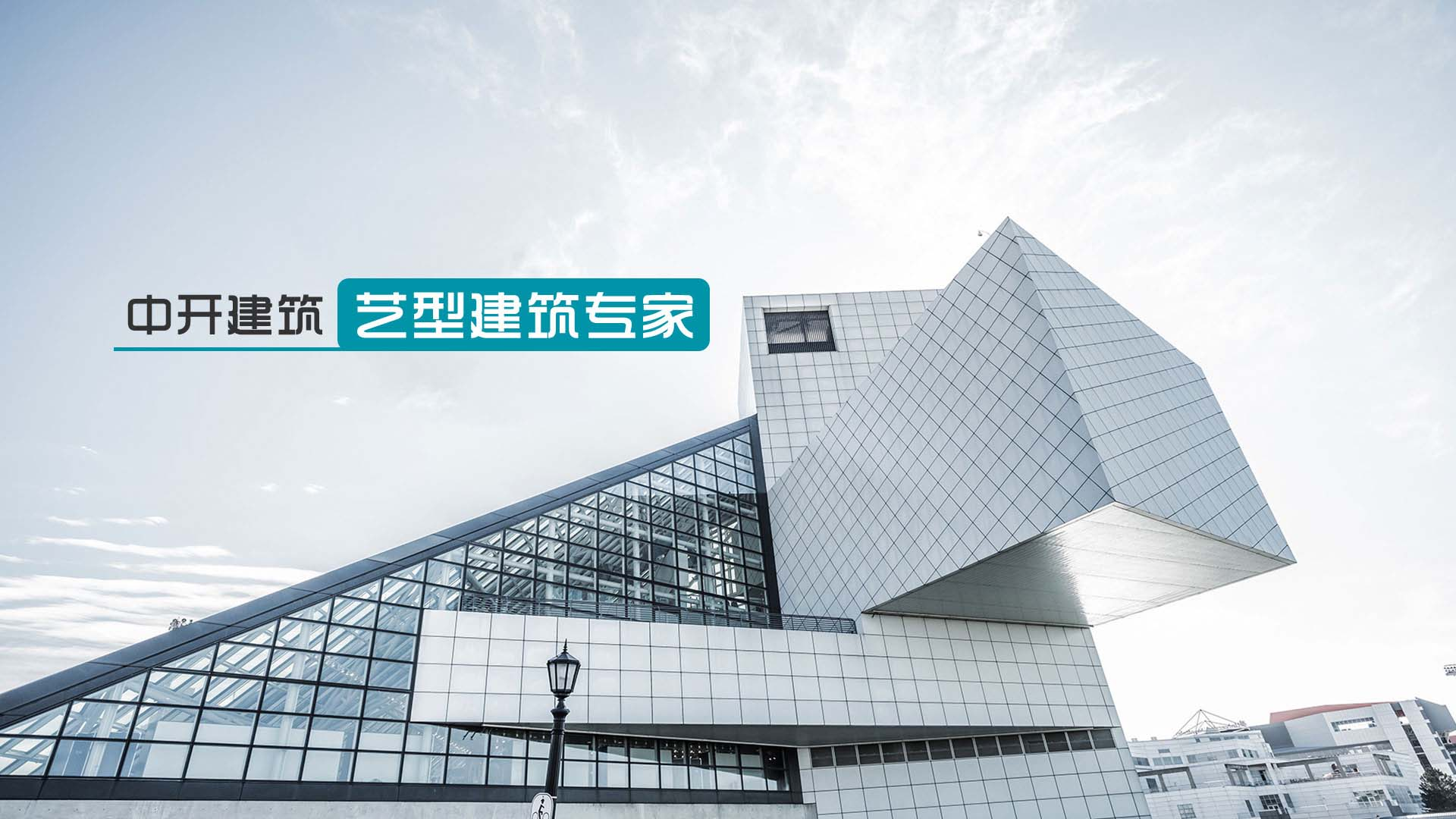 中开智慧艺型建筑幕墙设计公司